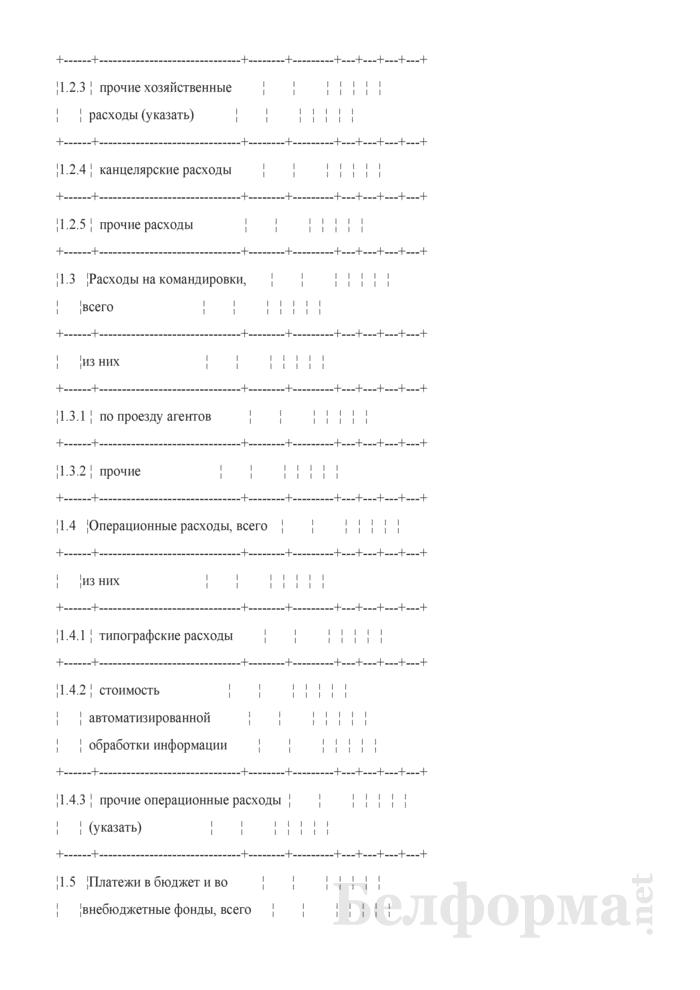 Расчет расходов на ведение дела (Таблица 8 расчета бизнес-плана развития). Страница 3