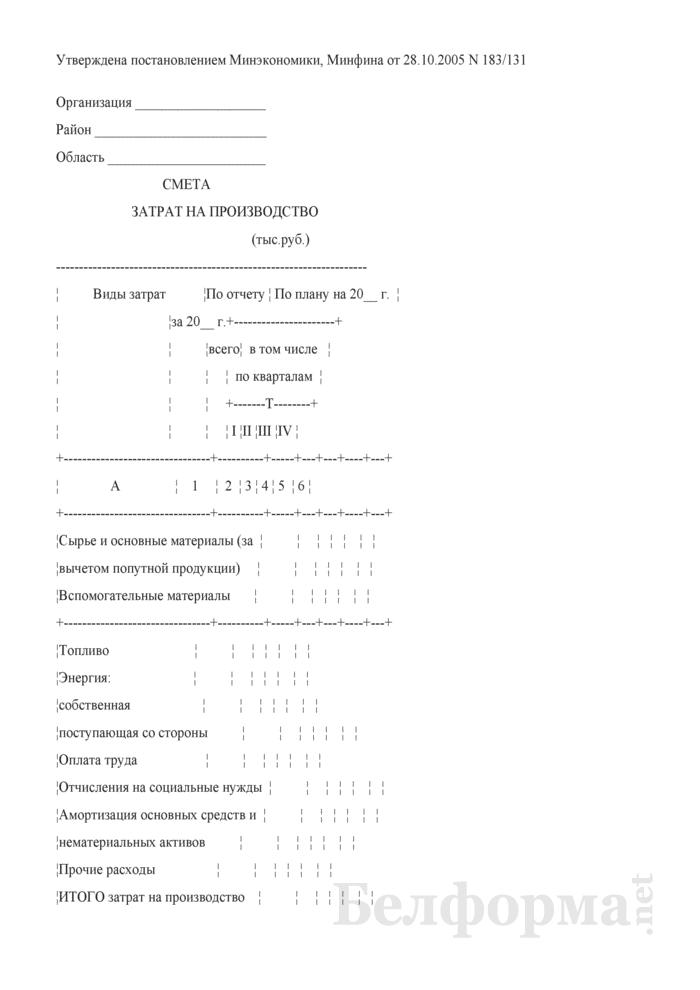 Смета затрат на производство. Страница 1