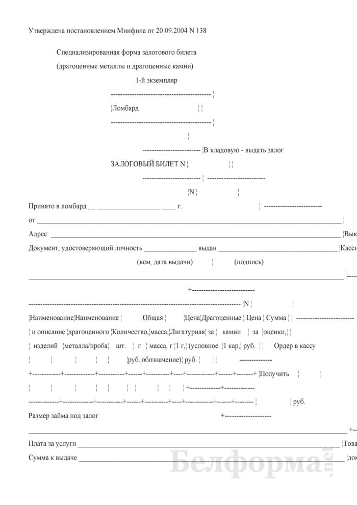 Специализированная форма залогового билета (драгоценные металлы и драгоценные камни). Страница 1