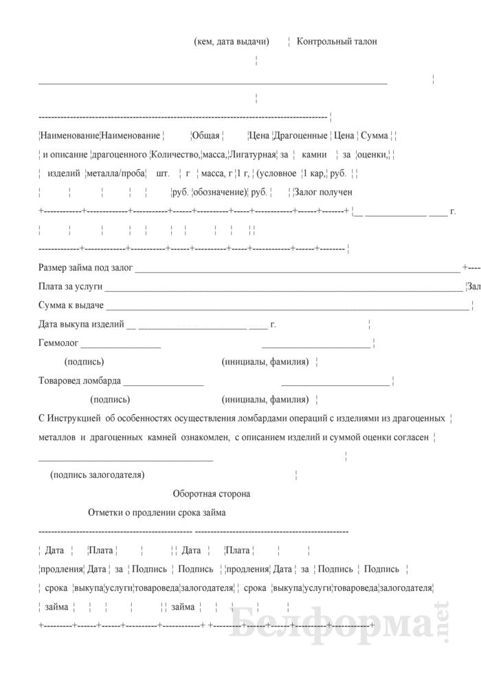Специализированная форма залогового билета (драгоценные металлы и драгоценные камни). Страница 5