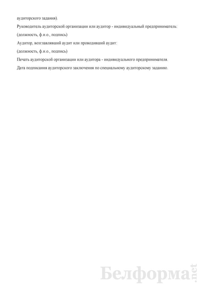 Структура аудиторского заключения по специальному аудиторскому заданию. Страница 2