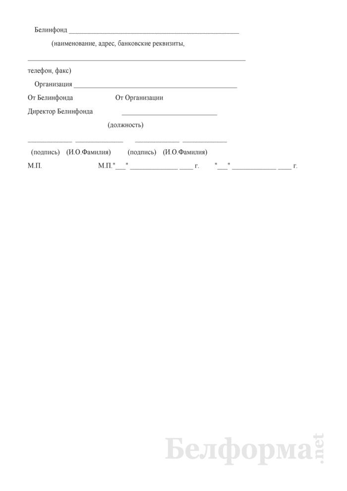 Типовой договор на создание (передачу) научно-технической продукции и финансирование инновационного проекта на возвратной основе. Страница 7