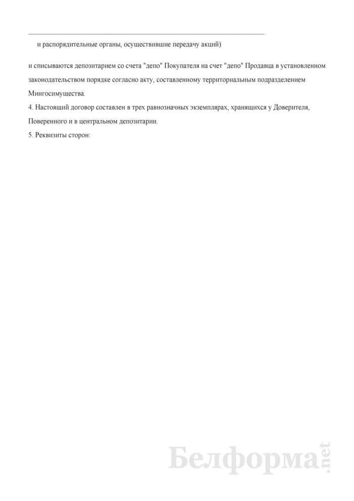 Договор купли-продажи находящихся в собственности Республики Беларусь акций открытого акционерного общества, созданного в процессе преобразования государственного (арендного) предприятия, перерабатывающего сельскохозяйственную продукцию и обслуживающего сельское хозяйство. Страница 2