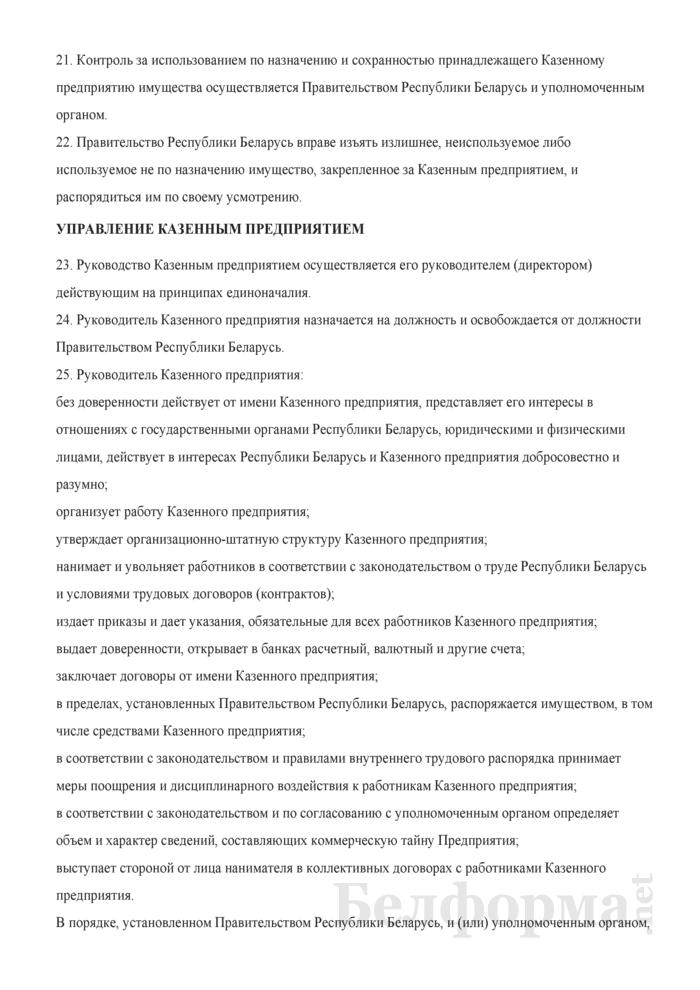 Примерный устав казенного предприятия. Страница 5
