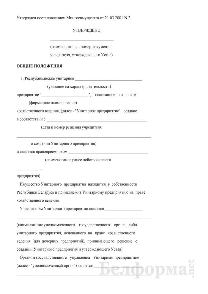 Примерный устав республиканского унитарного предприятия, основанного на праве хозяйственного ведения. Страница 1