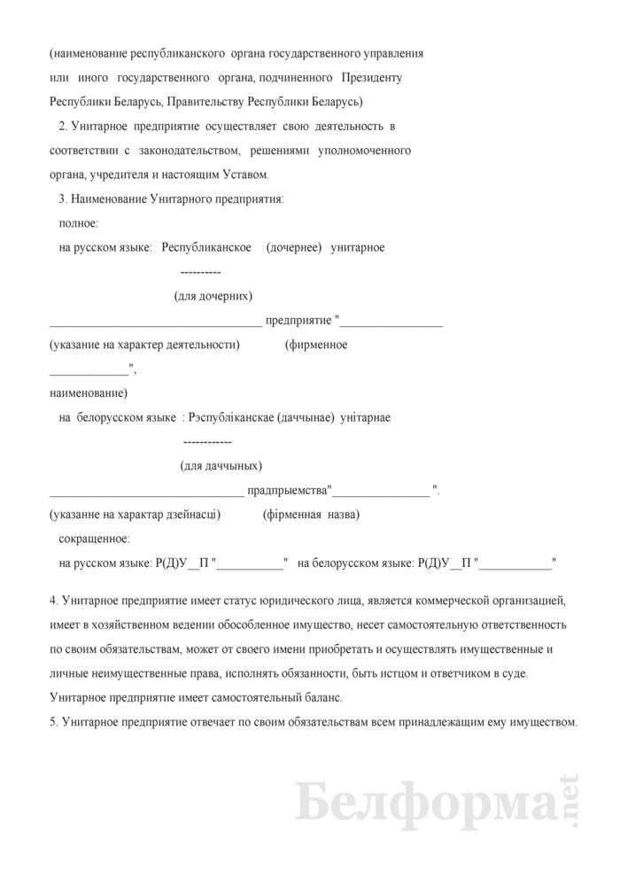 Примерный устав республиканского унитарного предприятия, основанного на праве хозяйственного ведения. Страница 2