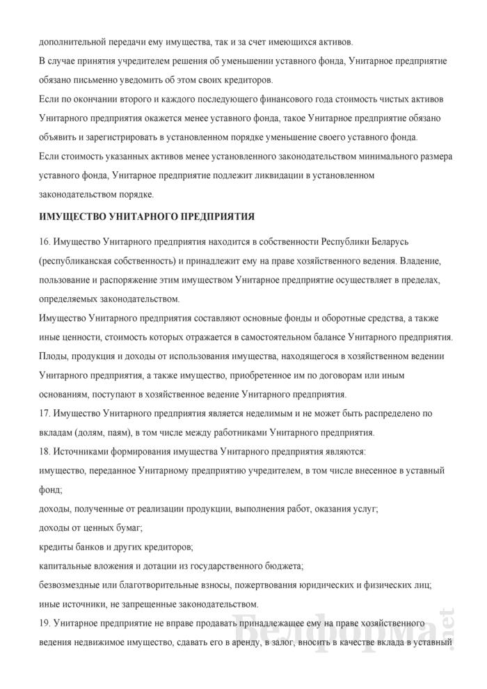 Примерный устав республиканского унитарного предприятия, основанного на праве хозяйственного ведения. Страница 5