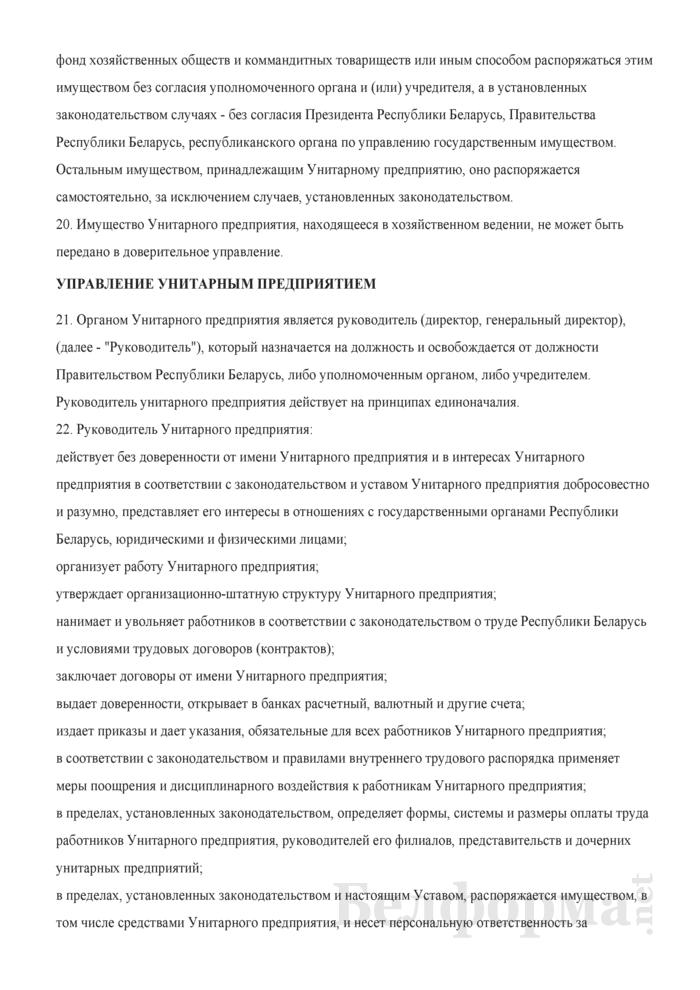 Примерный устав республиканского унитарного предприятия, основанного на праве хозяйственного ведения. Страница 6
