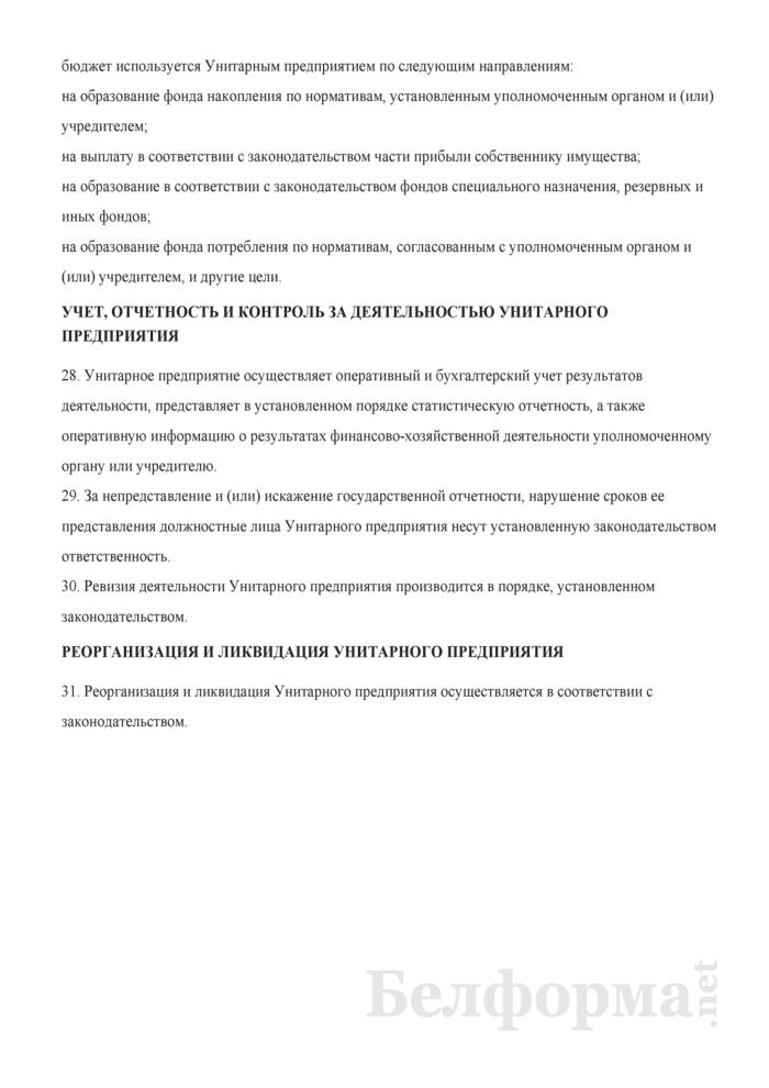 Примерный устав республиканского унитарного предприятия, основанного на праве хозяйственного ведения. Страница 8