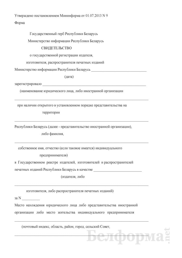 Свидетельство о государственной регистрации издателя, изготовителя, распространителя печатных изданий (Форма). Страница 1