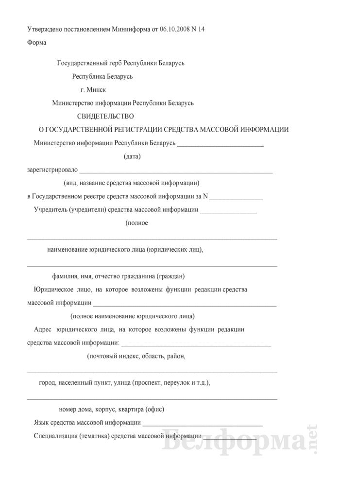 Свидетельство о государственной регистрации средства массовой информации. Страница 1