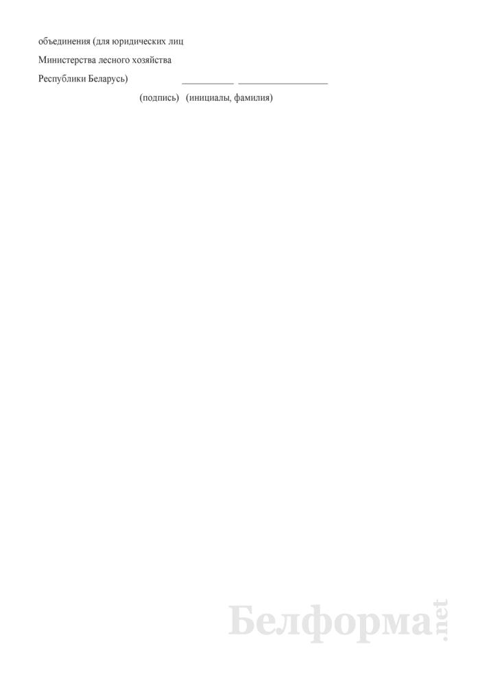 Форма 10К. Сведения о запасах древесины, предназначенных для заготовки в топливно-энергетических целях. Страница 2