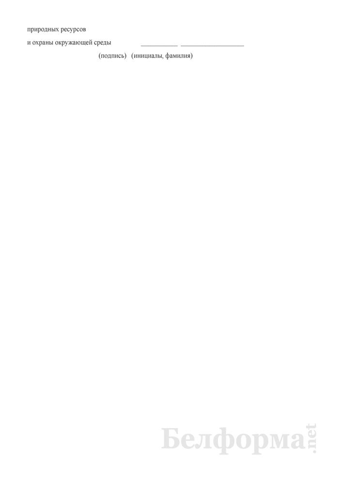 Форма 11К. Сведения об особо охраняемых природных территориях и особо защитных участках леса. Страница 12