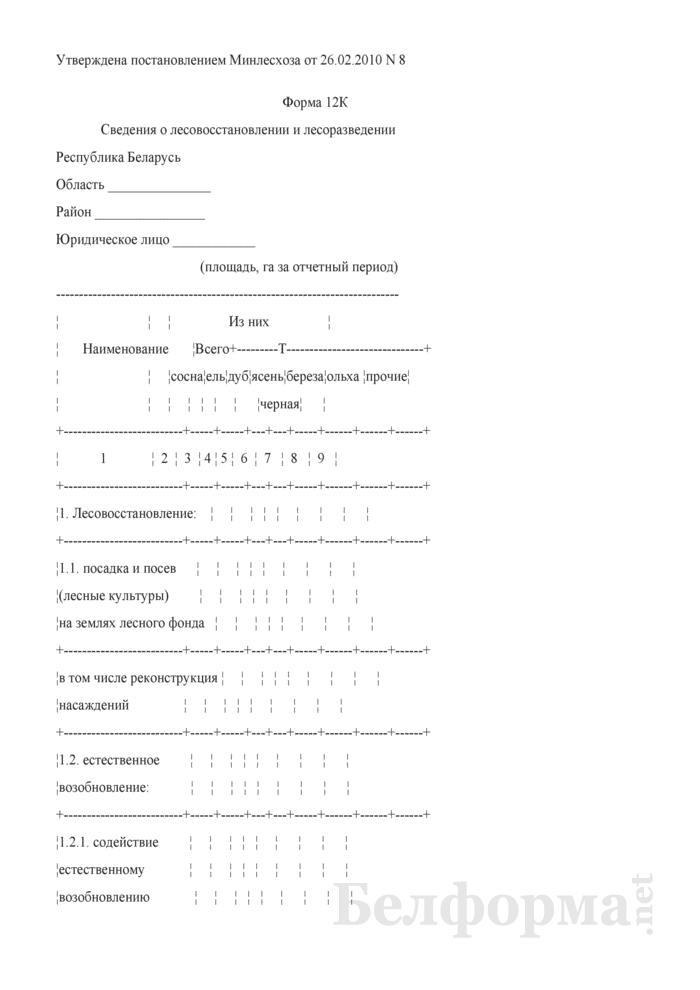 Форма 12К. Сведения о лесовосстановлении и лесоразведении. Страница 1