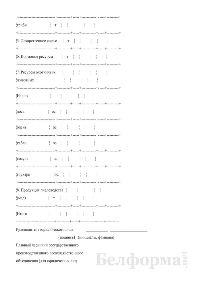Форма 14К. Экономическая оценка лесных ресурсов. Страница 2