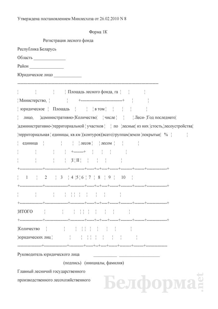 Форма 1К. Регистрация лесного фонда. Страница 1