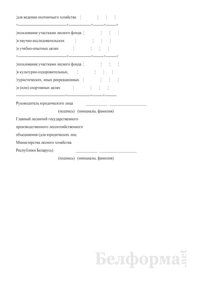 Форма 4К. Сведения об аренде участков лесного фонда. Страница 2