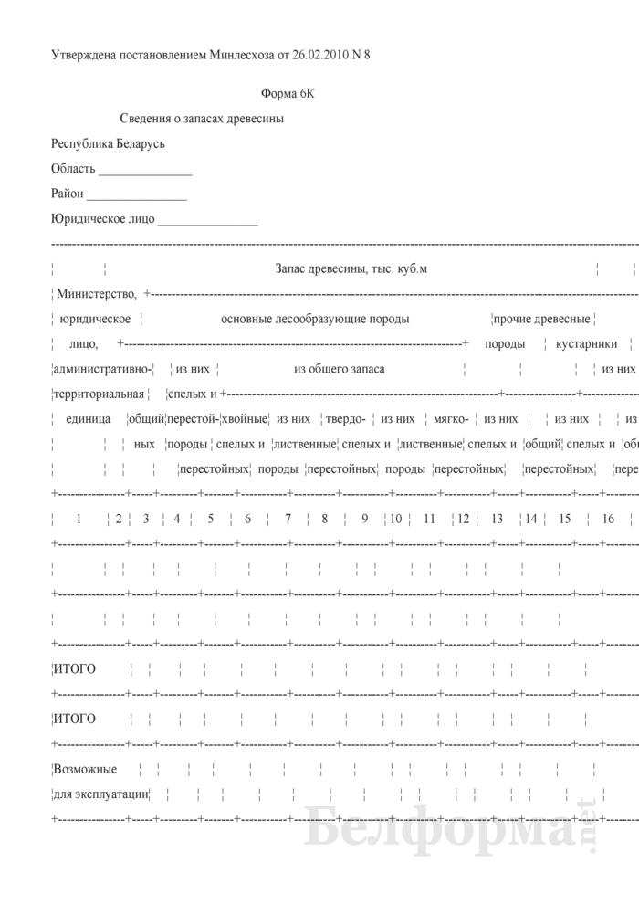 Форма 6К. Сведения о запасах древесины. Страница 1