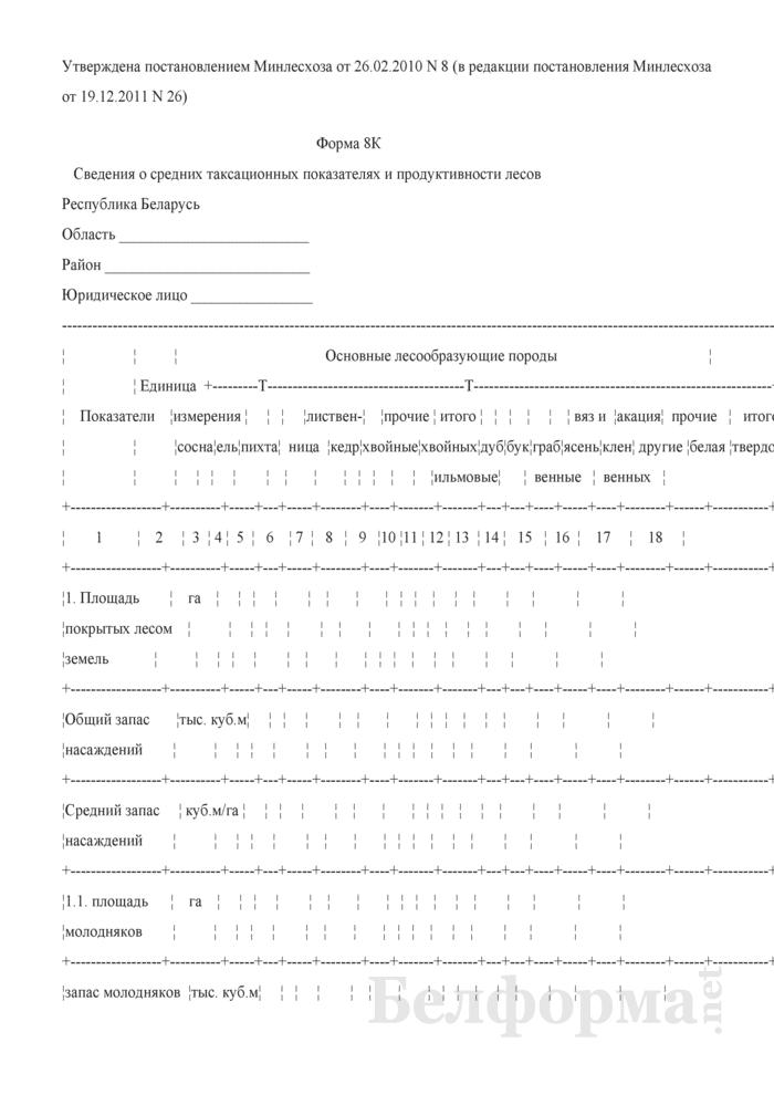 Форма 8К. Сведения о средних таксационных показателях и продуктивности лесов. Страница 1