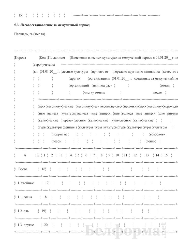 Общие сведения о лесном фонде (Форма 3). Страница 14