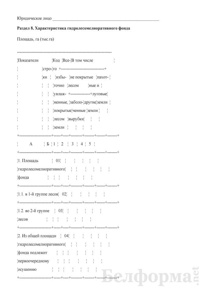 Общие сведения о лесном фонде (Форма 3). Страница 23