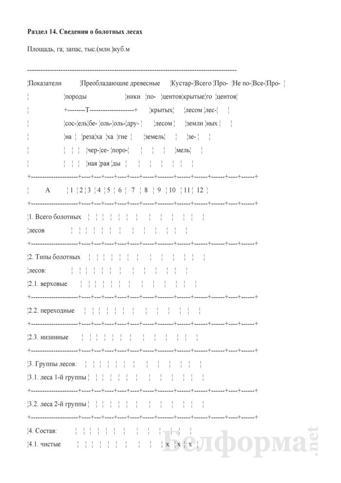 Общие сведения о лесном фонде (Форма 3). Страница 33