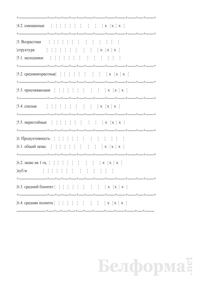 Общие сведения о лесном фонде (Форма 3). Страница 34