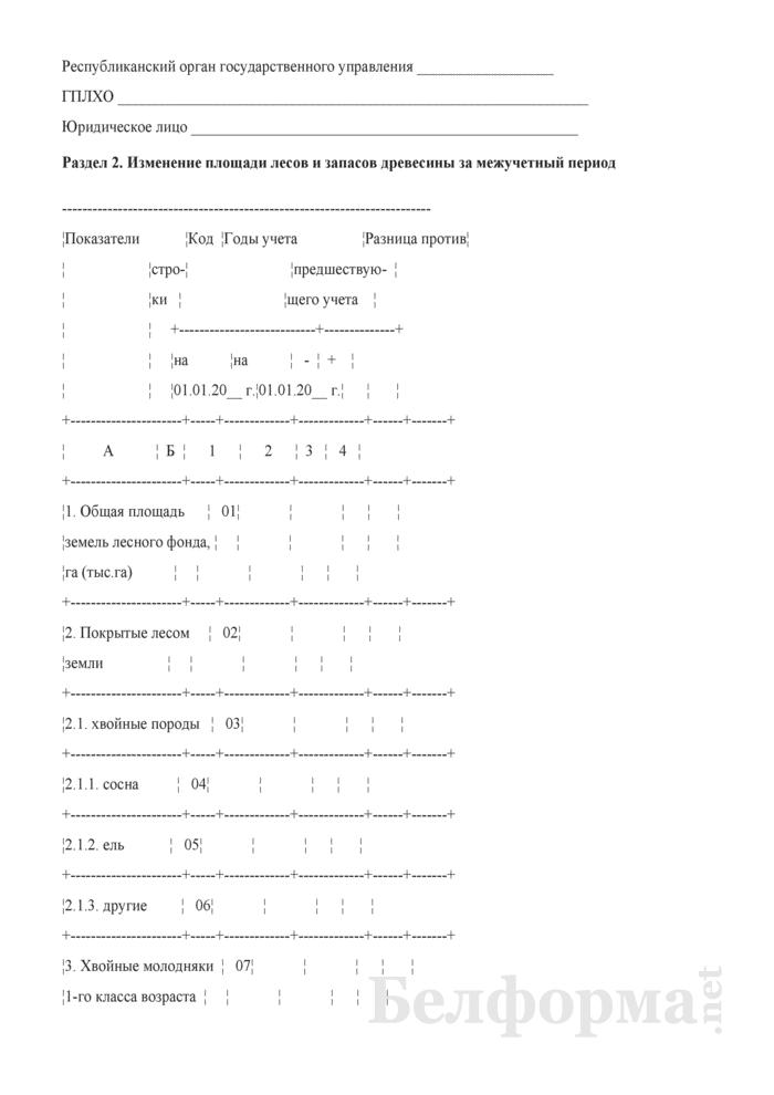 Общие сведения о лесном фонде (Форма 3). Страница 5