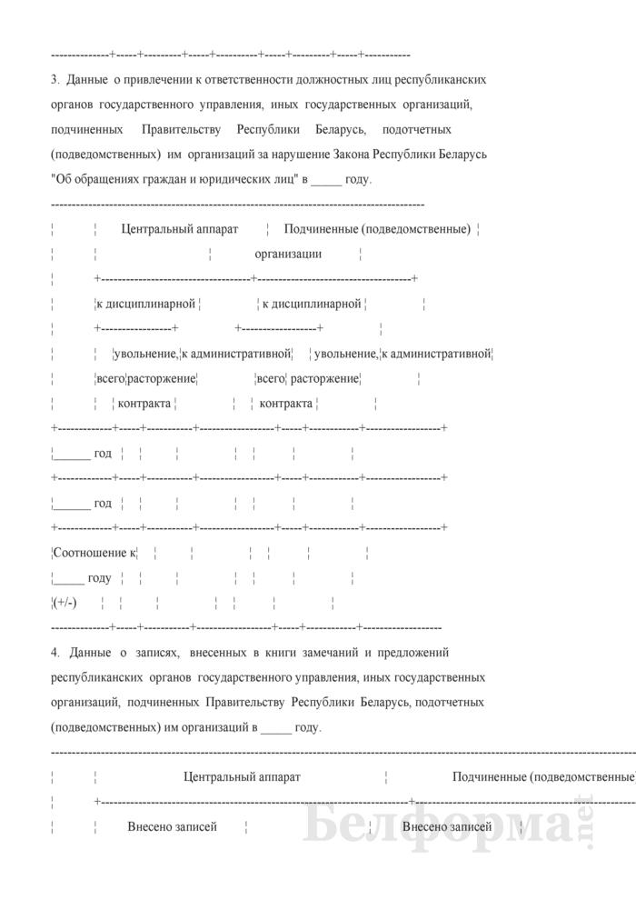 Отчет об обращениях граждан и юридических лиц. Страница 4