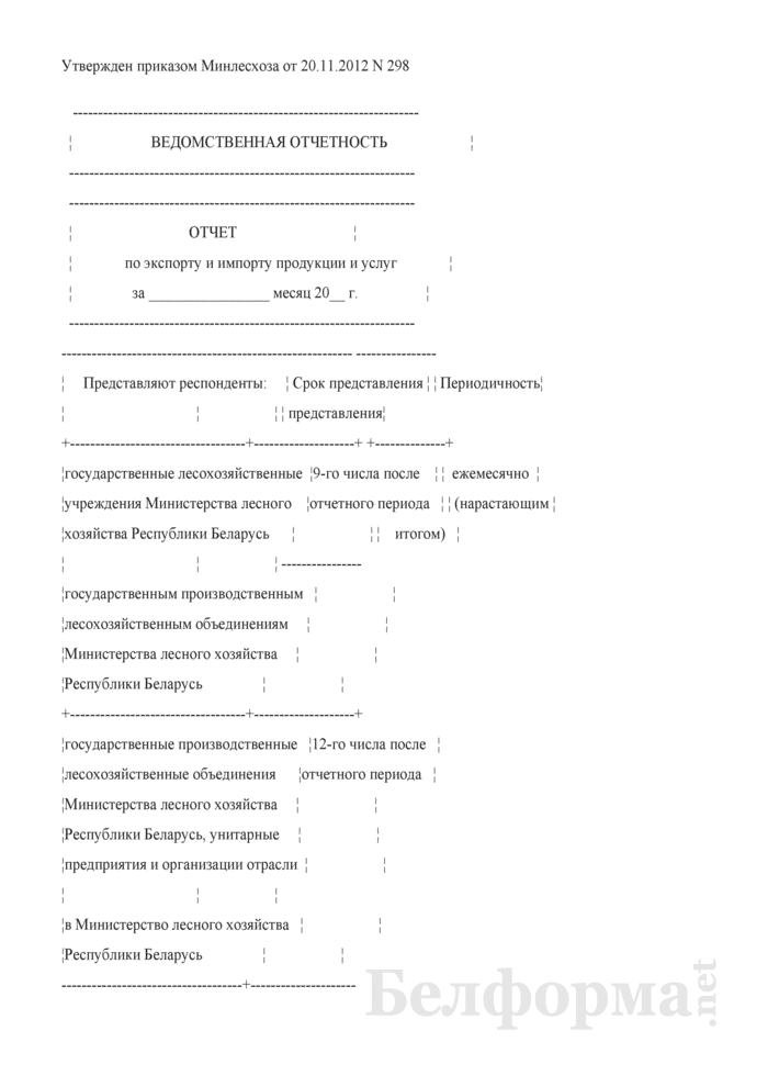 Отчет по экспорту и импорту продукции и услуг. Страница 1