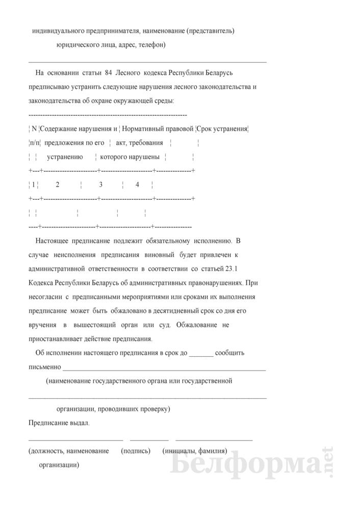 Предписание об устранении нарушений, ограничении, приостановлении или прекращении права пользования участком лесного фонда. Страница 2
