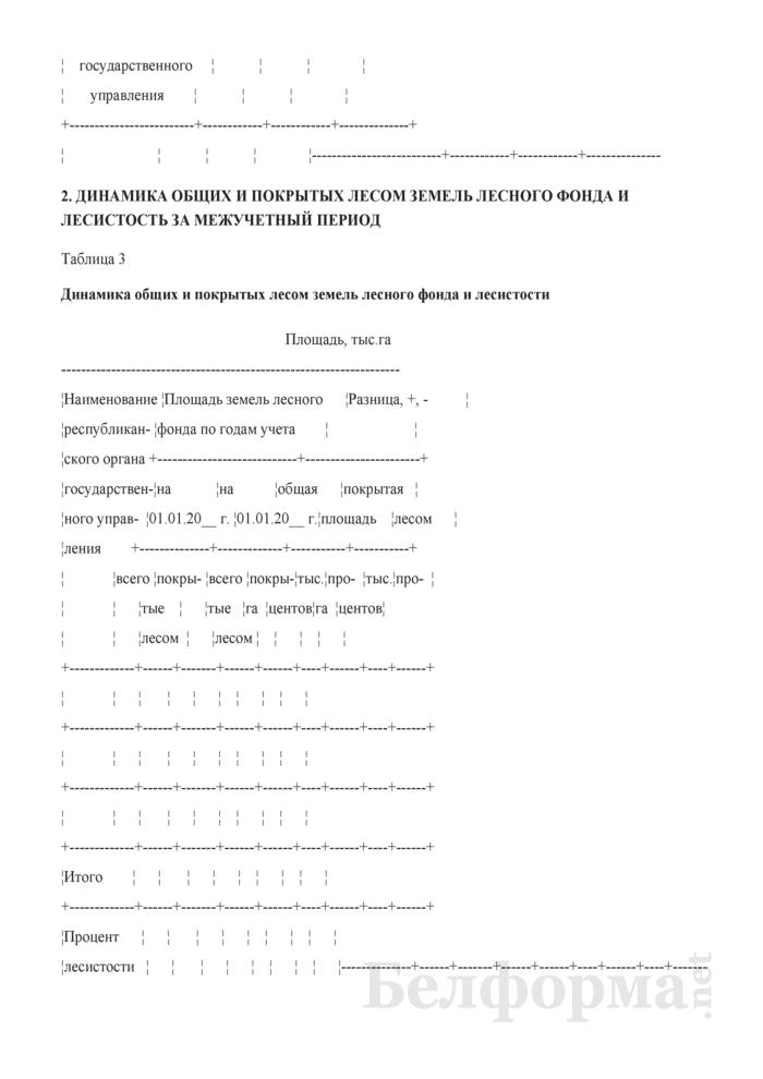 Программа пояснительной записки к сводной документации государственного учета лесного фонда. Страница 2