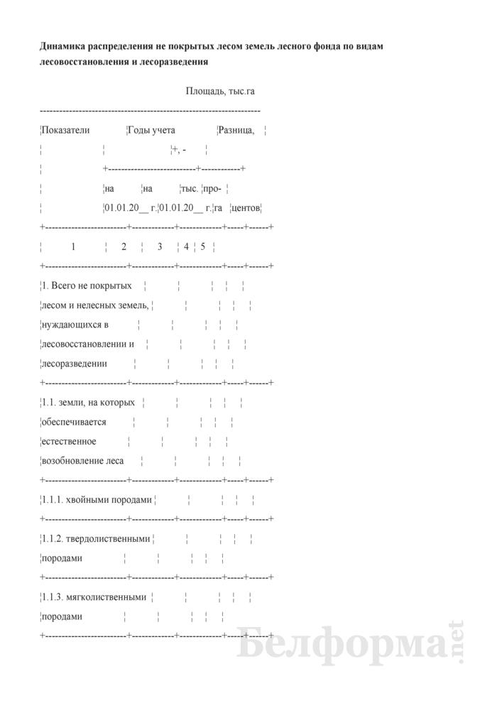 Программа пояснительной записки к сводной документации государственного учета лесного фонда. Страница 22