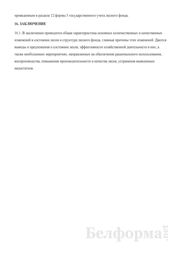 Программа пояснительной записки к сводной документации государственного учета лесного фонда. Страница 25