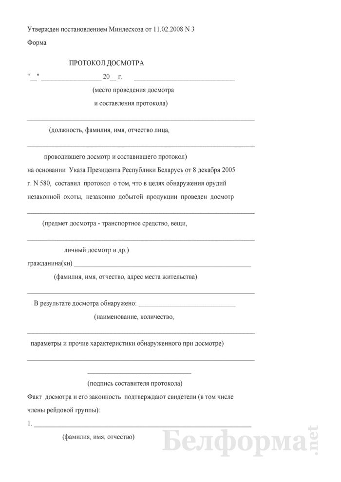 Протокол досмотра в целях обнаружения орудий незаконной охоты. Страница 1