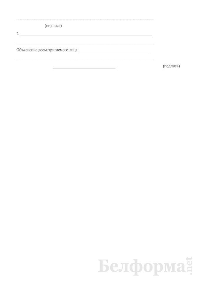 Протокол досмотра в целях обнаружения орудий незаконной охоты. Страница 2