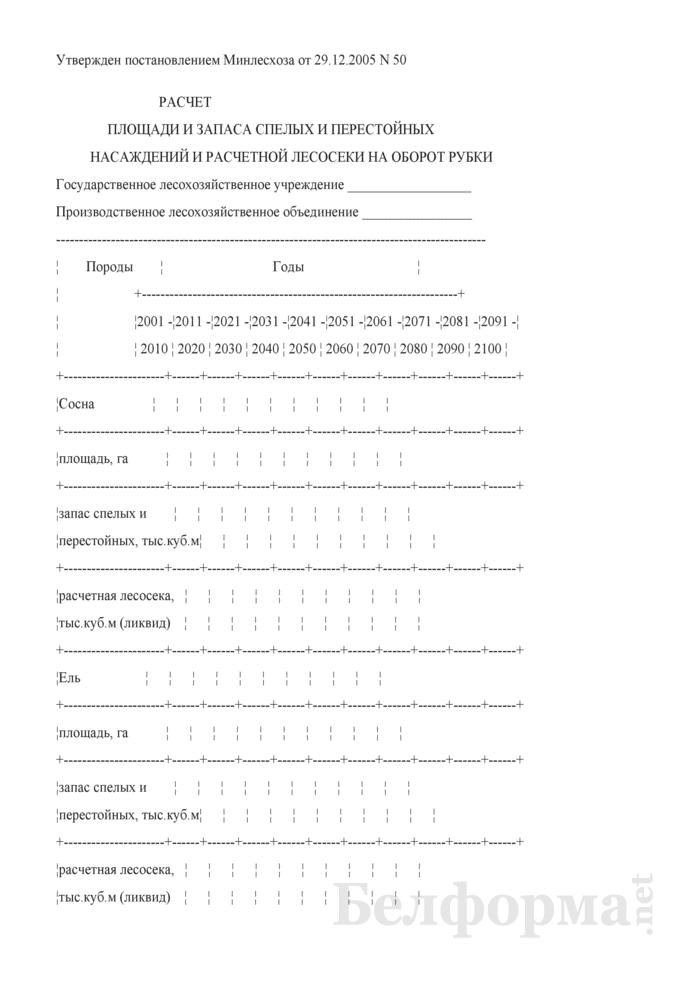 Расчет площади и запаса спелых и перестойных насаждений и расчетной лесосеки на оборот рубки. Страница 1