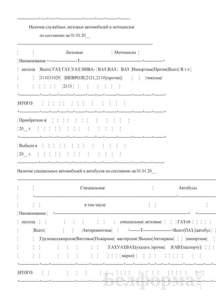 Сведения о наличии и использовании техники. Страница 3