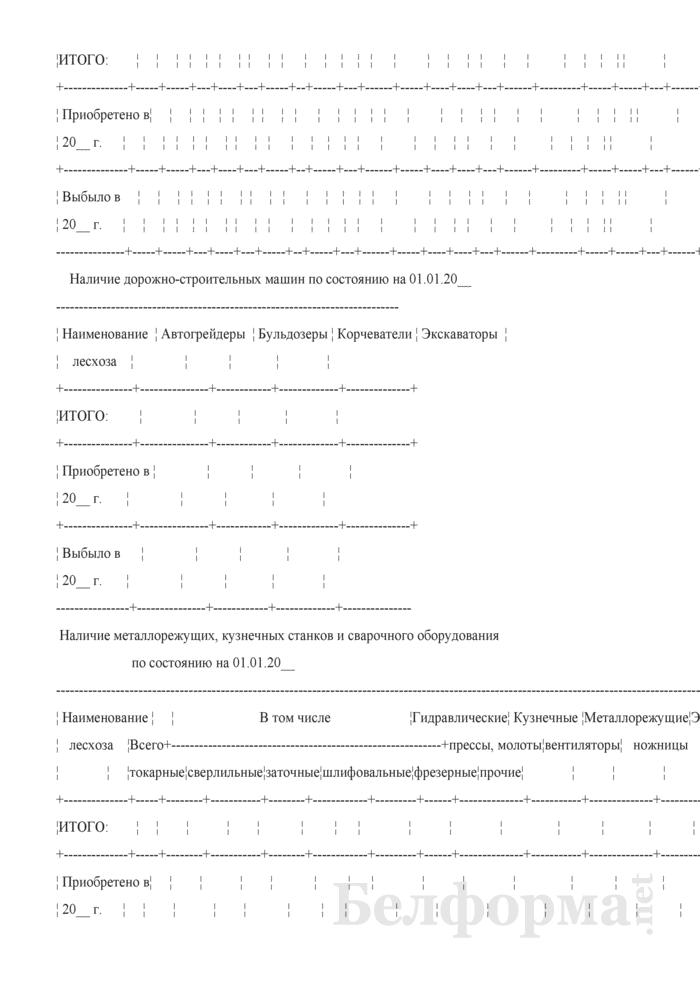 Сведения о наличии и использовании техники. Страница 5