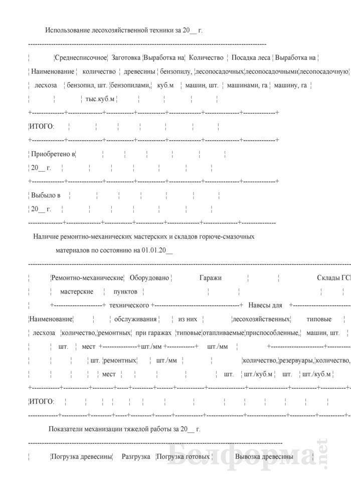 Сведения о наличии и использовании техники. Страница 7