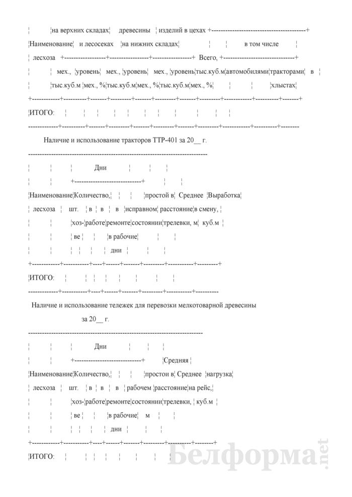 Сведения о наличии и использовании техники. Страница 8