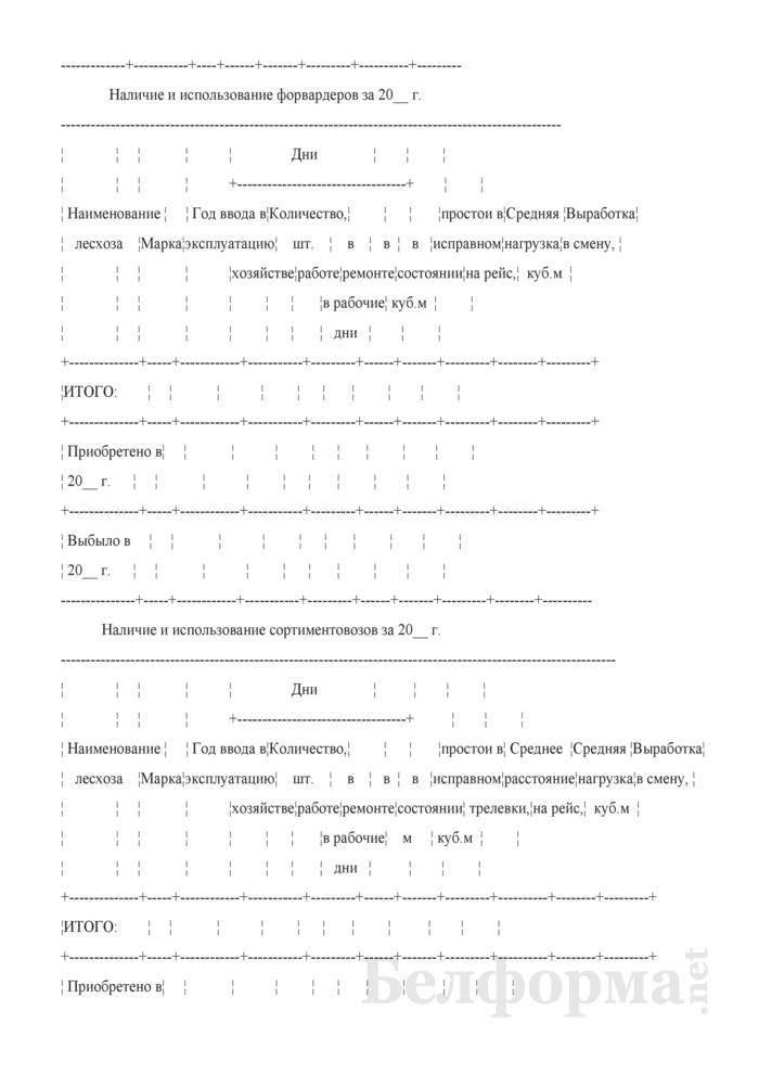 Сведения о наличии и использовании техники. Страница 9