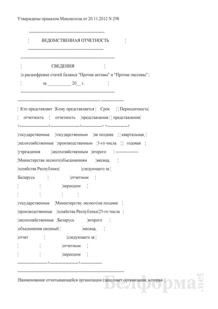 """Сведения о расшифровке статей баланса """"Прочие активы"""" и """"Прочие пассивы"""" (квартальная, годовая). Страница 1"""