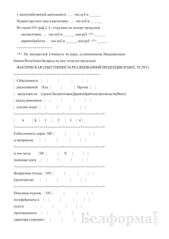 Сведения о себестоимости реализованной продукции (работ, услуг) по лесоэксплуатации. Страница 3