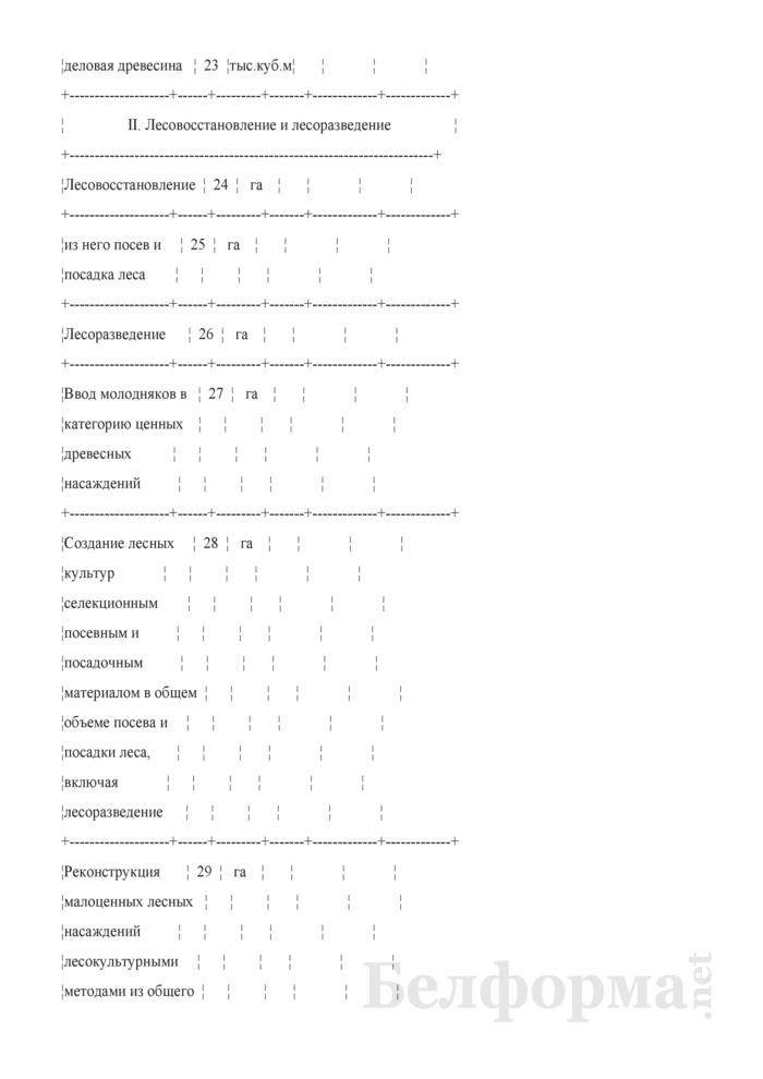 Сведения о выполнении показателей Государственной программы развития лесного хозяйства Республики Беларусь на 2011 - 2015 годы. Страница 4
