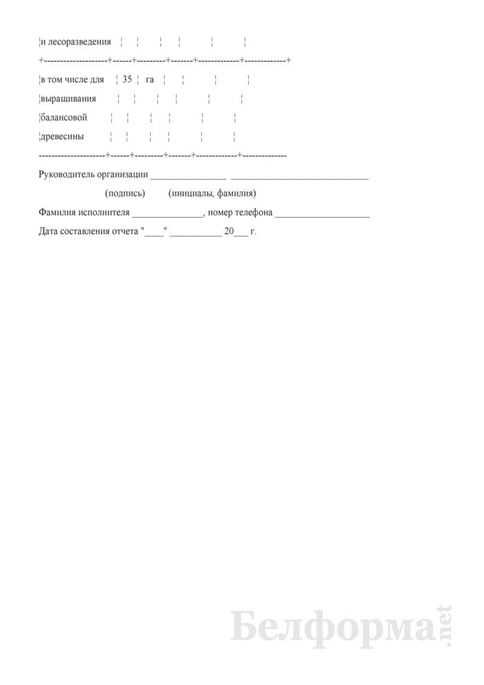 Сведения о выполнении показателей Государственной программы развития лесного хозяйства Республики Беларусь на 2011 - 2015 годы. Страница 6