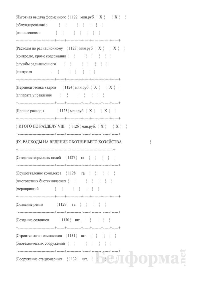 Сведения о выполнении производственного плана по лесному хозяйству. Страница 13
