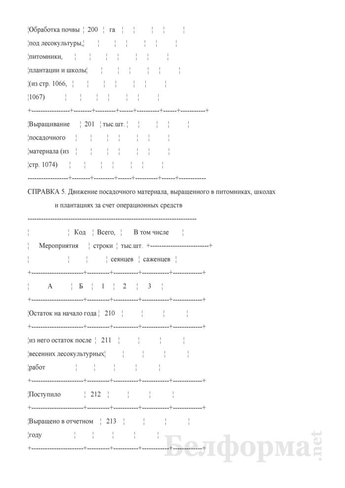 Сведения о выполнении производственного плана по лесному хозяйству. Страница 22