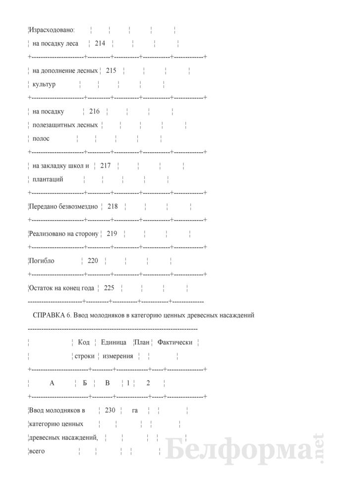 Сведения о выполнении производственного плана по лесному хозяйству. Страница 23