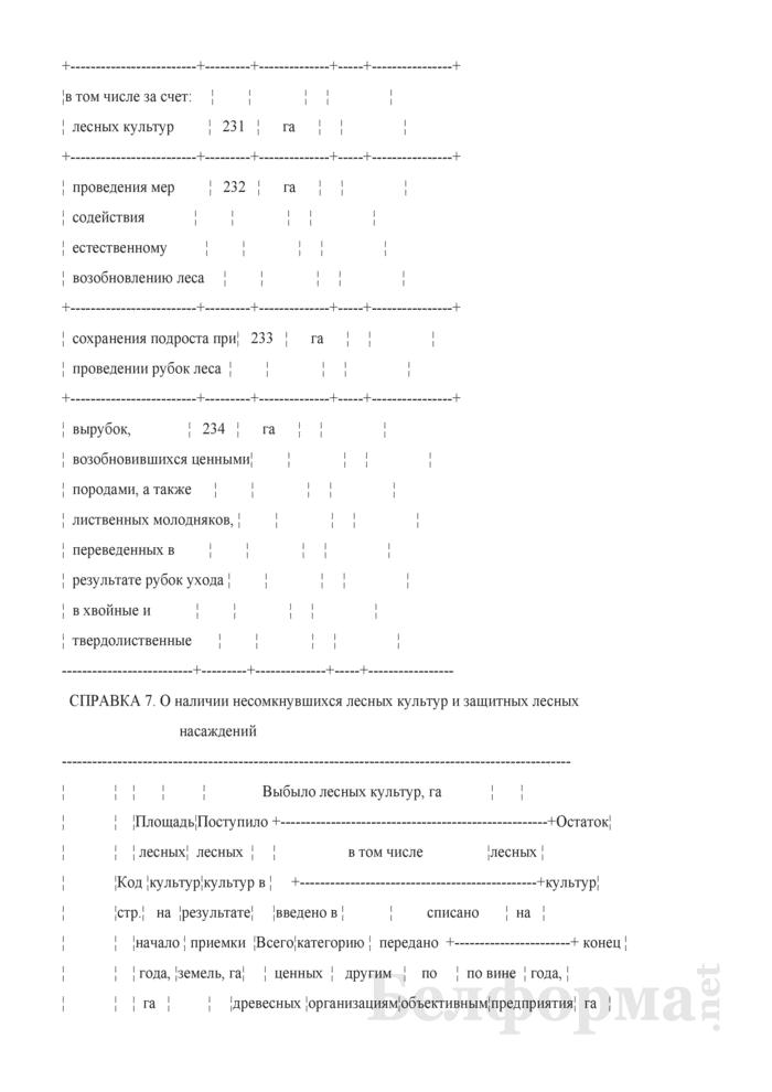 Сведения о выполнении производственного плана по лесному хозяйству. Страница 24